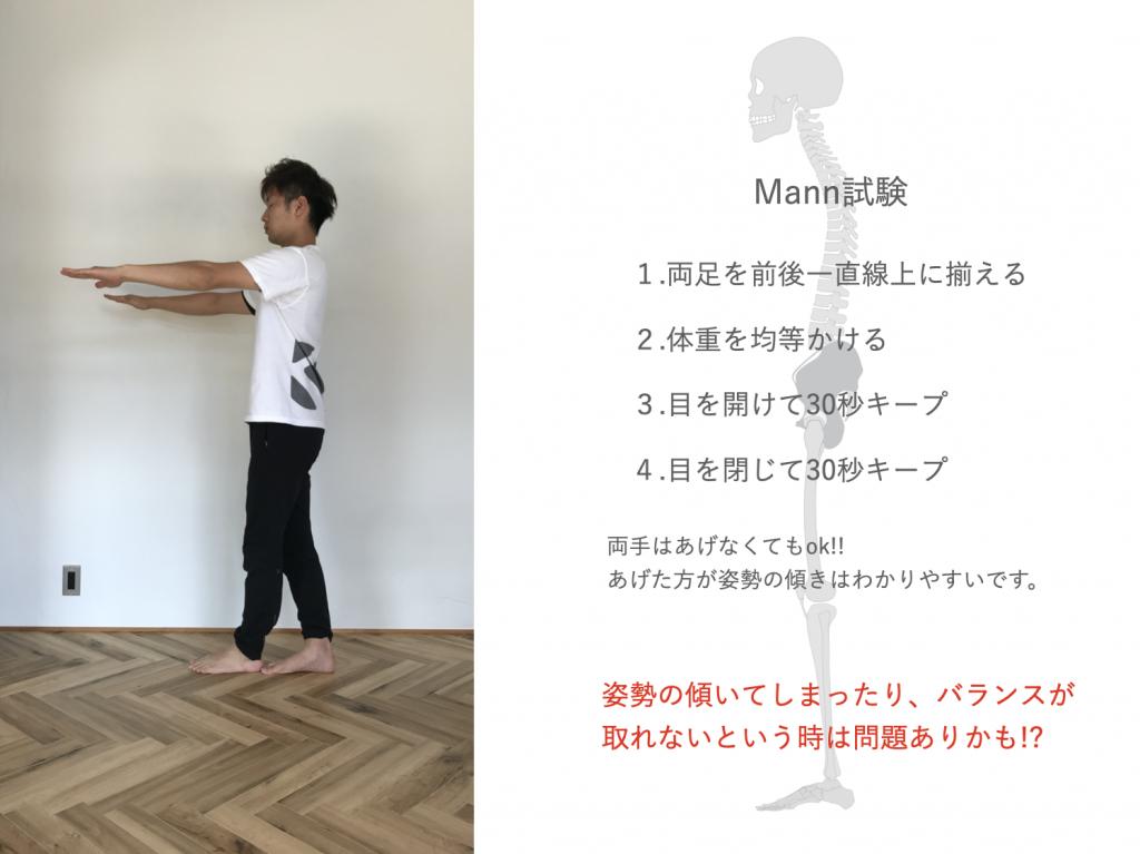 Mann試験。感覚が姿勢に対して正常に機能しているかチェックする試験です。 両足を前後に揃えて30秒キープしましょう。